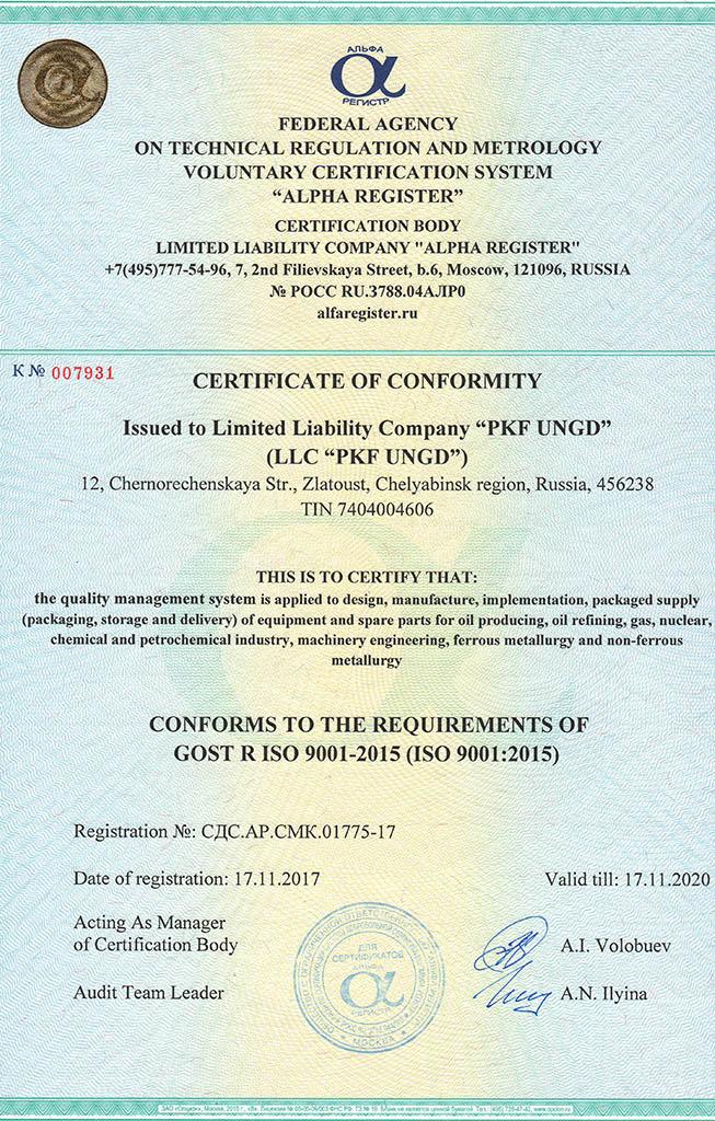 Сертификат соответствия (англ)