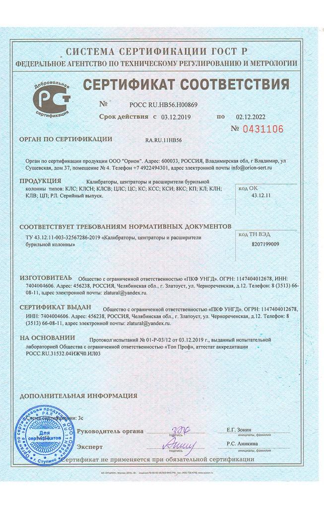 Сертификат соответствия (калибраторы, центраторы и расширители б